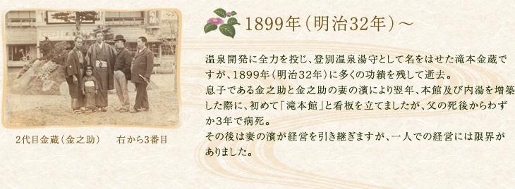 1889年〜