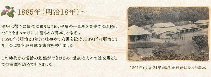 1885年〜