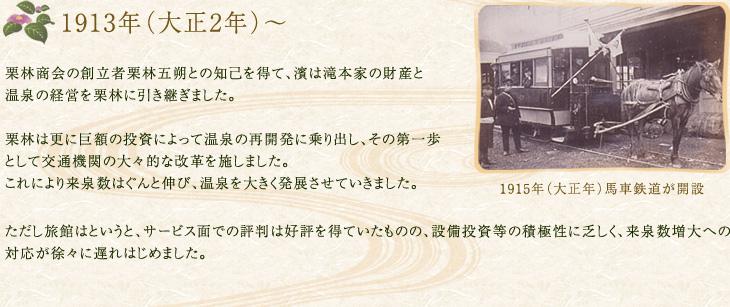 1913年〜