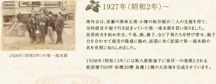 1927年〜