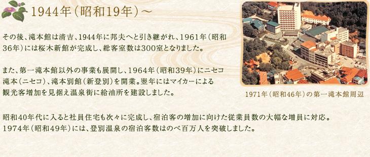 1944年〜